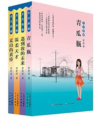 天天典藏常新港.pdf
