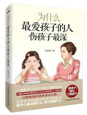 为什么最爱孩子的人伤孩子最深.pdf