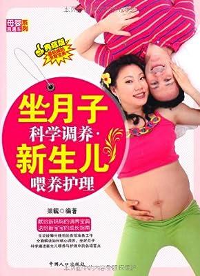 坐月子科学调养•新生儿喂养护理.pdf