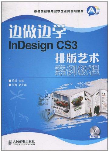 边做边学 InDesign CS3排版艺术案例教程图片 55996727号图片
