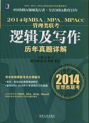 2014年MBA、MPA、MPAcc管理类联考:逻辑及写作历年真题详解.pdf