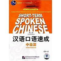 汉语口语速成中级篇 第二版