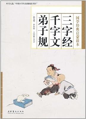 三字经千字文弟子规.pdf