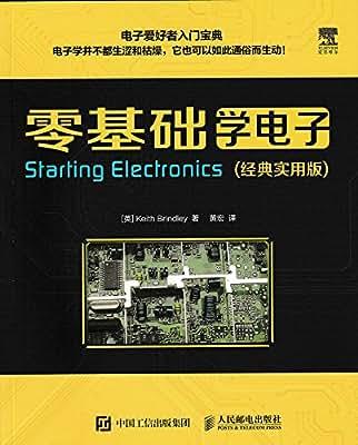 零基础学电子.pdf