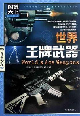 世界王牌武器.pdf