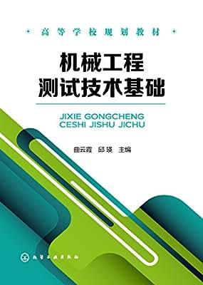 机械工程测试技术基础.pdf