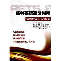高考英语高分指南:听力测试