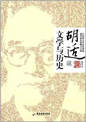 胡适说:文学与历史.pdf