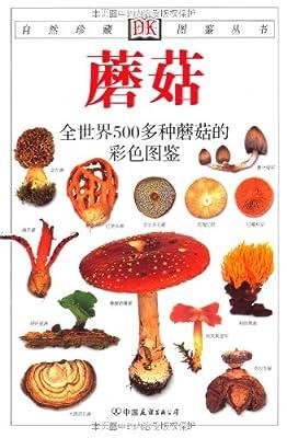 蘑菇.pdf