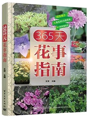 365天花事指南.pdf