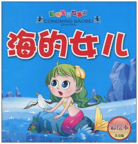 聪明宝贝故事书海的女儿(彩绘本注音版): 图书: 便宜吧