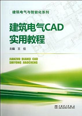 建筑电气CAD实用教程/建筑电气与智能化系列.pdf