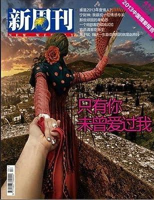 新周刊2014年2月上3期 总第412期 2013年中国情爱报告.pdf