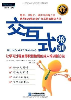 交互式培训:让学习过程变得积极愉悦的成人培训新方法.pdf
