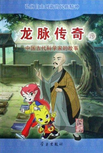 龙脉传奇20 中国古代科学家的故事 法显图片