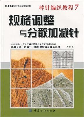 棒针编织教程7:规格调整与分散加减针.pdf