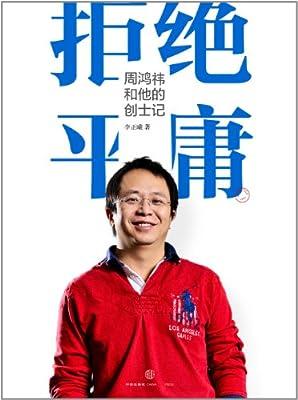 拒绝平庸:周鸿祎和他的创士记.pdf
