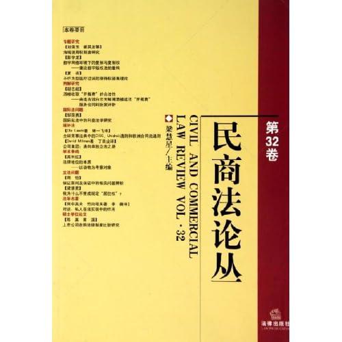 民商法论丛(第32卷)