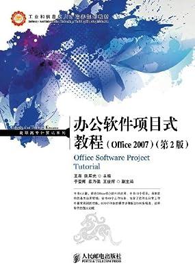 办公软件项目式教程.pdf