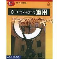 C++ 代码设计与重用