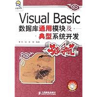 V1sual Bas1c数据库通用模块及典型系统开发实例导航