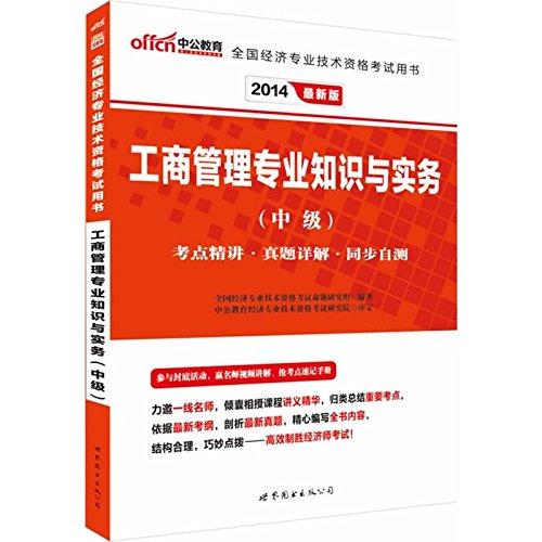 中公教育·(2014)全国经济专业技术