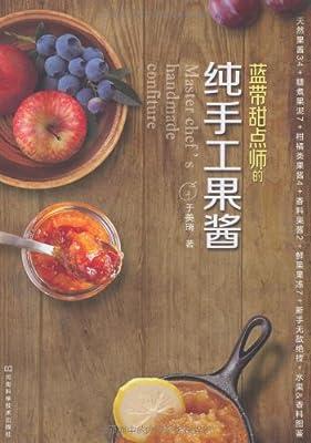 蓝带甜点师的纯手工果酱.pdf