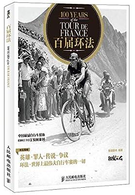 百届环法.pdf