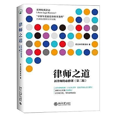2016新版!律师之道:新律师的必修课 君合律师事务所.pdf
