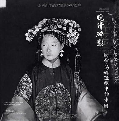 晚清碎影:约翰•汤姆逊眼中的中国.pdf
