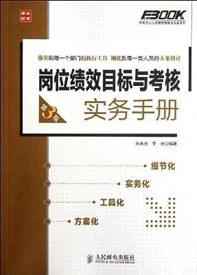 岗位绩效目标与考核实务手册.pdf