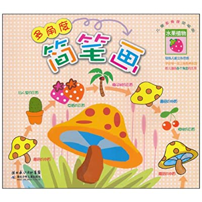 《新编儿童简笔画大全》可作为幼儿园