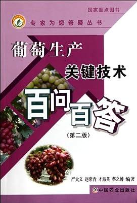 葡萄生产关键技术百问百答.pdf