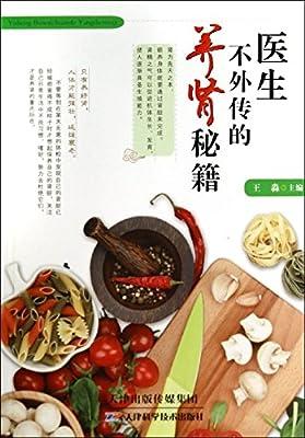 医生不外传的养肾秘籍:.pdf
