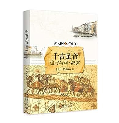 千古足音:追寻马可·波罗.pdf