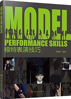模特表演技巧.pdf