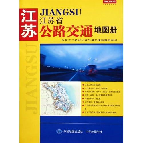 江苏省公路交通地图册