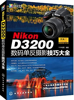 Nikon D3200数码单反摄影技巧大全.pdf