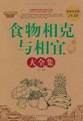 食物相克与相宜大全集.pdf