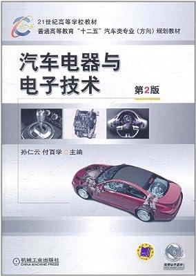 汽车电器与电子技术.pdf