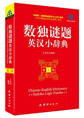 数独谜题英汉小辞典.pdf
