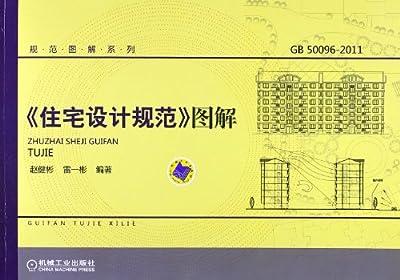 《住宅设计规范》图解.pdf