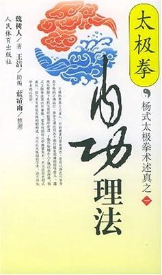 太极拳内功理法.pdf