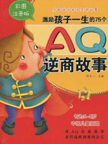 激励孩子一生的75个AQ逆商故事 (全面培优亲子共读故事)-图片