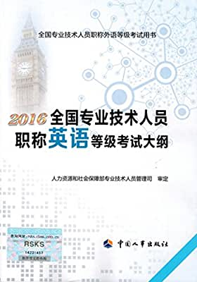 2016全国专业技术人员职称英语等级考试大纲-全国专业技术人员职称外语等级考试用书.pdf