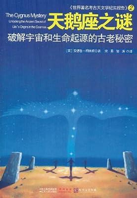 天鹅座之谜:破解宇宙和生命起源的古老秘密.pdf