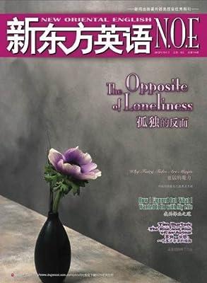 新东方英语•N.O.E.pdf
