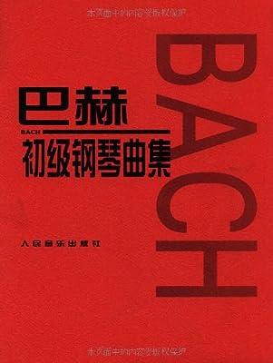 巴赫初级钢琴曲集.pdf