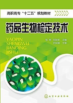 药品生物检定技术.pdf