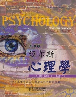迈尔斯心理学.pdf